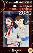 Сергей Фокин -Ночь перед Рождеством 2020