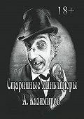 Александр Казимиров -Старинные миньятюры