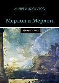 Андрей Лоскутов -Мерлон иМерлон. Черный алмаз