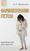 Валерий Абрамченко -Фармакотерапия гестоза