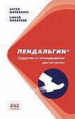 Сергей Филиппов -Пендальгин. Средство от откладывания дел на потом
