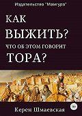Керен Шмаевская -Как выжить? Что об этом говорит Тора?