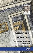 Анатолий Георгиевич Алексин -Двадцать девятое февраля