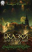 Геннадий Демарев - Сказки для взрослых детей