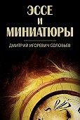 Дмитрий Соловьев -Эссе и миниатюры (сборник)