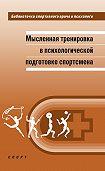 А. Н. Веракса -Мысленная тренировка в психологической подготовке спортсмена