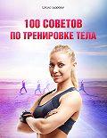 Михаил Титов -100 советов по тренировке тела