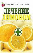 Светлана Михайловна Жук - Лечение лимоном