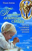 Ольга Агеева -Послания любящих сердец. Десять духовных законов жизни