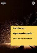 Антон Кротков -Африканский штрафбат