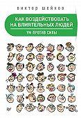 Виктор Шейнов -Как воздействовать на влиятельных людей. Ум против силы