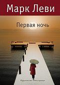 Марк  Леви -Первая ночь