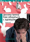 Джонатан Троппер -Как общаться с вдовцом