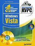 Олег Мединов -Windows Vista. Мультимедийный курс