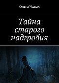 Ольга Чалых -Тайна старого надгробия