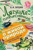 Всеволод Михайлович Гаршин -Лягушка-путешественница. С вопросами и ответами для почемучек