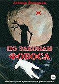 Леонид Регионов -По законам Фобоса