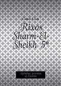Саша Сим -Rixos Sharm-El-Sheikh 5*. Путевые заметки изЕгипта