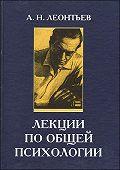 А. Н. Леонтьев - Лекции по общей психологии