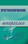 Ирина Сергеевна Козлова - Программирование