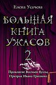Елена Усачева -Большая книга ужасов – 2 (сборник)