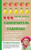 Октябрина Ганичкина, Александр Ганичкин - Самоучитель начинающего садовода