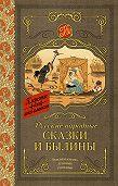 Народное творчество -Русские народные сказки и былины