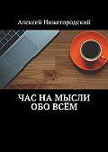 Алексей Нижегородский -Час намысли обовсём