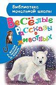 Юрий Коваль, Вера Чаплина, Борис Житков - Весёлые рассказы о животных