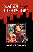 Мария Шкатулова -Виза на смерть