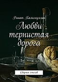 Ринат Калимуллин -Любви тернистая дорога. Сборник стихов