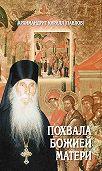 Кирилл Павлов -Похвала Божией Матери. Проповеди