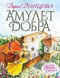 Дарья Аркадьевна Донцова -Амулет Добра