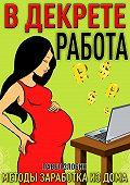 Павел Злобин -Работа в декрете. Методы заработка из дома