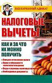 Дмитрий Бачурин -Налоговые вычеты. Как и за что их можно получить
