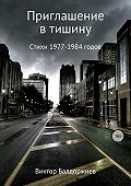 Виктор Балдоржиев -Приглашение в тишину