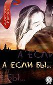Анастасия Изотова -А ЕСЛИ БЫ