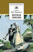 Иван Тургенев -Первая любовь (сборник)