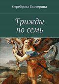 Екатерина Сереброва -Трижды по семь