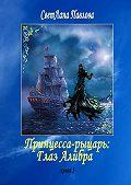 СветЛана Павлова -Принцесса-рыцарь: Глаз Алибра. Книга 5