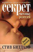 Стив Биддалф -Секрет счастливых родителей