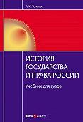 А. И. Толстая -История государства и права России