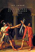 Тит Ливий -История Рима от основания Города