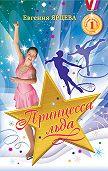 Евгения Ярцева -Принцесса льда