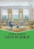 Сеславия Северэлла -Замок из дождя