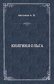 Александр Антонов -Княгиня Ольга