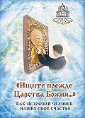 Наталья Горбачева -«Ищите прежде Царства Божия…» Как незрячий человек нашёл своё счастье