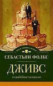 Себастьян Фолкс -Дживс и свадебные колокола