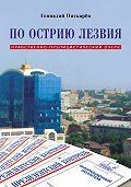 Геннадий Пискарев -По острию лезвия. Нравственно-публицистический очерк