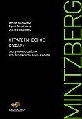 Генри Минцберг -Стратегическое сафари. Экскурсия по дебрям стратегического менеджмента